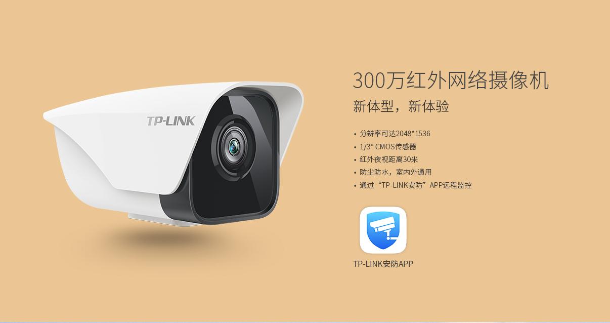 TL-IPC333K