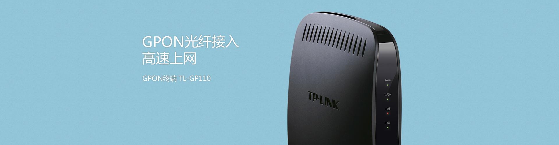 TL-GP110
