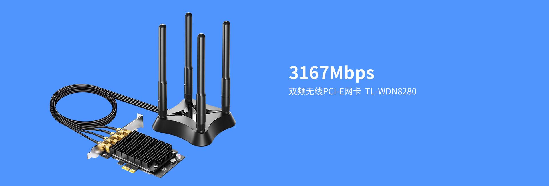 TL-WDN8280