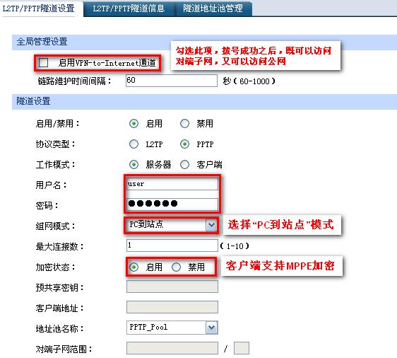进入 l2tp pptp隧道设置 标签页,配置pptp服务器
