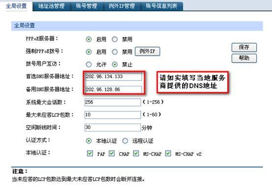 企业路由器应用——pppoe服务器配置实例